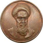 مدال پیروزی انقلاب اسلامی - AU - جمهوری اسلامی