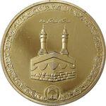 مدال یادبود سال پیامبر اعظم (مکه مکرمه) - جمهوری اسلامی