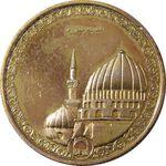مدال یادبود سال پیامبر اعظم (مدینه منوره) - جمهوری اسلامی