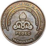 مدال شرکت نفت ایران - جمهوری اسلامی