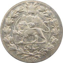 سکه شاهی 1328 - AU - احمد شاه