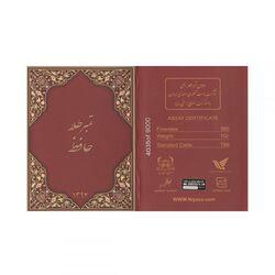 تمبر طلا حافظ (با جعبه کاغذی) - یک گرمی