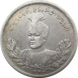 سکه 5000 دینار 1333 تصویری - احمد شاه