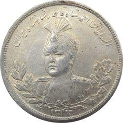 سکه 5000 دینار 1343 تصویری (با یقه) - احمد شاه