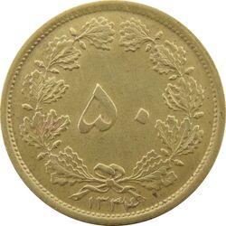 سکه 50 دینار 1334 - EF45 - محمد رضا شاه