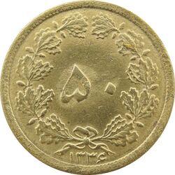 سکه 50 دینار 1336 - MS64 - محمد رضا شاه