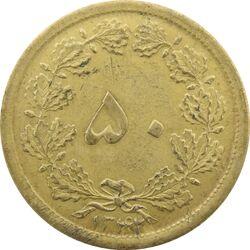 سکه 50 دینار 1342 - AU55 - محمد رضا شاه