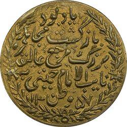 مدال یادبود بازگشت امام خمینی 1357 - UNC - جمهوری اسلامی