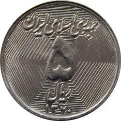 سکه 5 ریال 1370 - MS62 - جمهوری اسلامی
