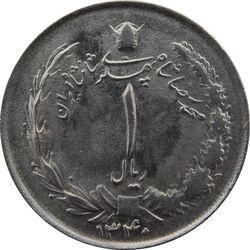 سکه 1 ریال 1340 - UNC - محمد رضا شاه