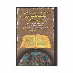 کتاب فرهنگنامه زفان گویا و جهان پویا