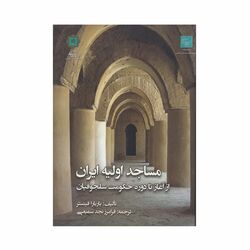کتاب مساجد اولیه ایران