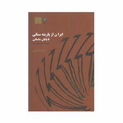 کتاب ایران از پارینه سنگی تا پایان ساسانی