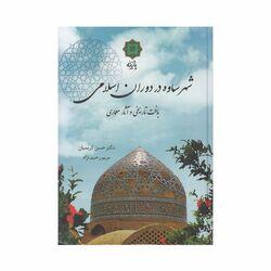 کتاب شهر ساوه در دوران اسلامی