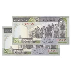 اسکناس 500 ریال (ایروانی - قاسمی) فیلیگران متفاوت - جفت - UNC - جمهوری اسلامی
