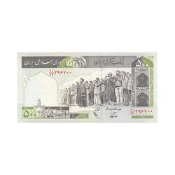 اسکناس 500 ریال (نوربخش - عادلی) امضاء کوچک - تک - UNC - جمهوری اسلامی