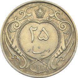 سکه 25 دینار 1310 - MS61 - رضا شاه