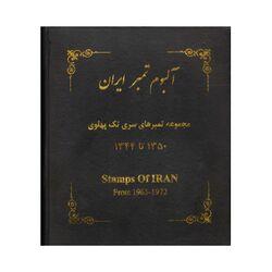 مجموعه تمبرهای سری تک پهلوی 1344 تا 1357 - محمد رضا شاه