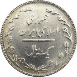 سکه 1 ریال 1367 - جمهوری اسلامی