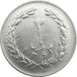 سکه 2 ریال 1363 - «لا» بلند جمهوری اسلامی