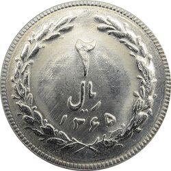 سکه 2 ریال 1365 - «لا» کوتاه تاریخ بسته جمهوری اسلامی