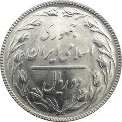 سکه 2 ریال 1366 -مکرر تاریخ- جمهوری اسلامی