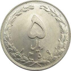 سکه 5 ریال 1359 - جمهوری اسلامی
