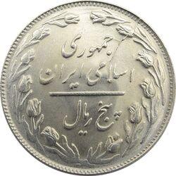 سکه 5 ریال 1362 - جمهوری اسلامی