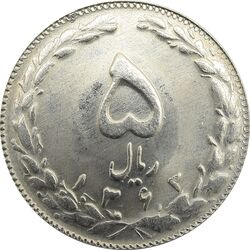سکه 5 ریال 1363 - جمهوری اسلامی