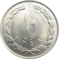 سکه 10 ریال 1358 - جمهوری اسلامی
