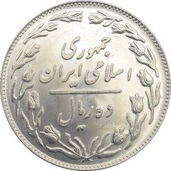 سکه 10 ریال 1359 - جمهوری اسلامی