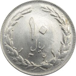 سکه 10 ریال 1361 - تاریخ متوسط - جمهوری اسلامی