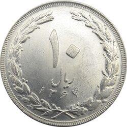 سکه 10 ریال 1364 - صفر بزرگ پشت باز - جمهوری اسلامی