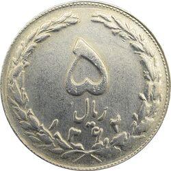 سکه 5 ریال 1362 - با ضمه - جمهوری اسلامی