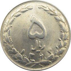 سکه 5 ریال 1363 - ریال مکرر - جمهوری اسلامی