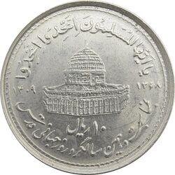 سکه 10 ریال 1368 قدس کوچک - جمهوری اسلامی