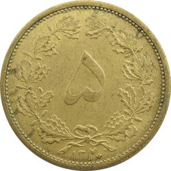 سکه 5 دینار 1320 - AU - رضا شاه