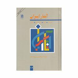 کتاب آثار ایران نسخه 1 و 2