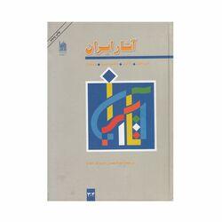 کتاب آثار ایران نسخه 3 و 4