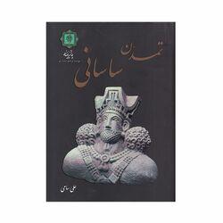 کتاب تمدن ساسانی