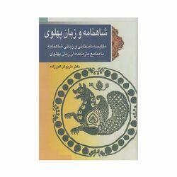 کتاب شاهنامه و زبان پهلوی