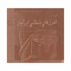 کتاب اندرزهای باستانی ایرانیان