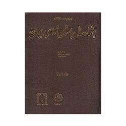 کتاب هشتاد سال باستان شناسی ایران