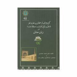 کتاب گزیده ای از سخنان پر مغز و نغز در زبان سمنانی