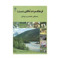 کتاب فرهنگ مردم تنکابن