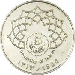مدال تاسیس دانشگاه تهران (بدون جعبه فابریک) - AU - جمهوری اسلامی