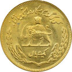 سکه 1 ریال 1350 یادبود فائو طلایی - MS63 - محمد رضا شاه