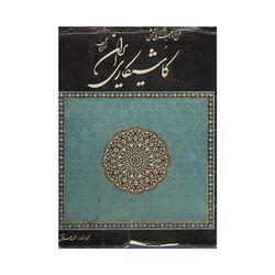 کتاب کاشیکاری ایران