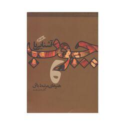 کتاب آشنایی با چوب و هنر های مرتبط با آن