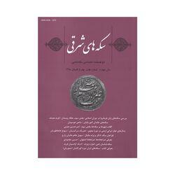 مجله دوفصلنامه سکه های شرقی شماره هفت